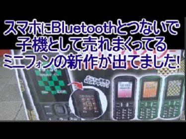 アニメ鬼滅の刃を意識したBluetoothスマホ子機(ミニフォン)とおすすめ電卓付き 電子メモパッドのご紹介。