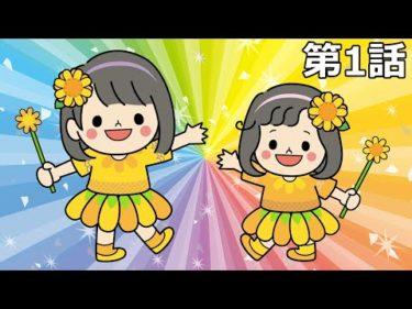 嫌いを好きにマジカルチェンジ!!HIMAWARIガールズ登場♪第1話【ミニアニメ】himawari-CH
