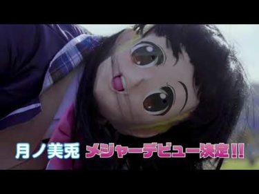 【TVCM】月ノ美兎メジャーデビュー告知スポットCM