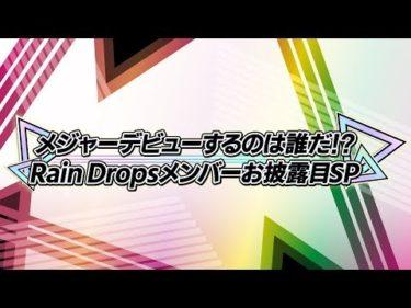 メジャーデビューするのは誰だ!?#RainDrops メンバーお披露目SP 【にじさんじ】