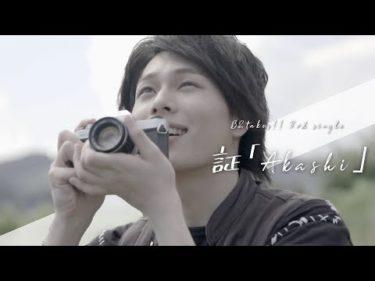 B2takes!!メジャー3rdシングル「証-Akashi-」MV フルバージョン