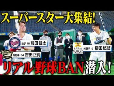 【リアル野球BAN】収録に潜入!スーパースター達の圧巻の打撃練習🔥