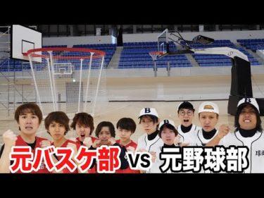【バスケ部vs野球部】超巨大バスケットゴールでミックスルール対決