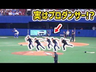 """【ドッキリ】野球の試合中に""""グランドキーパー""""が実は""""プロダンサー""""だったら!"""