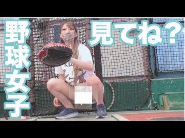 【金曜の野球女子】何回でも見てられる?!酒のつまみ動画【ビタドメ集!】