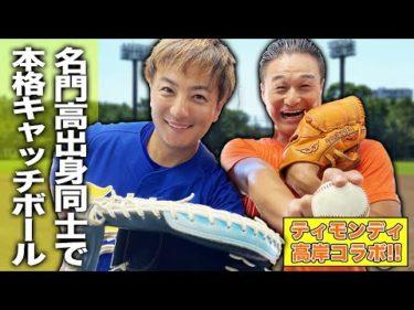【名門校出身】ティモンディ高岸と本格キャッチボール!!【野球】【上地雄輔】