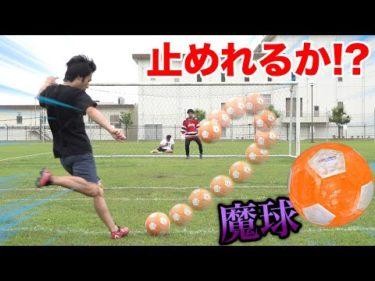 【サッカー】だれでも「魔球」が蹴れるボールがエグすぎて止めようがない!?