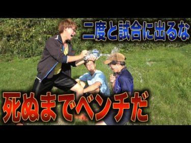 【子どもが嫌い】日本一厳しいサッカー教室 先生あるある