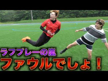 【悪質】サッカーのプロテスト中に大暴れする子ども