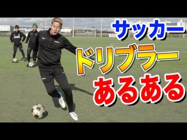 【サッカー】ドリブル上手いやつあるあるしたら共感しまくりwww篇