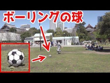 【骨折】サッカーボールだと思って蹴ったらボーリングの球だったドッキリ【ラファエル】