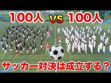 【検証】100人vs100人でサッカーの試合したらまともに成立するんですか!?