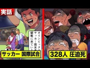 【実話】観客328人が圧死…サッカー史上最悪の惨事|東京五輪予選