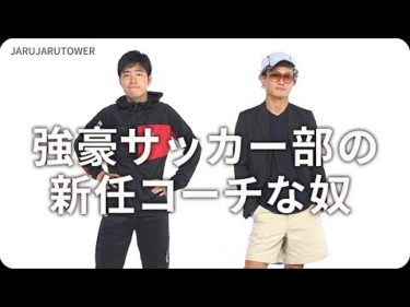 『強豪サッカー部の新任コーチな奴』ジャルジャルのネタのタネ【JARUJARUTOWER】